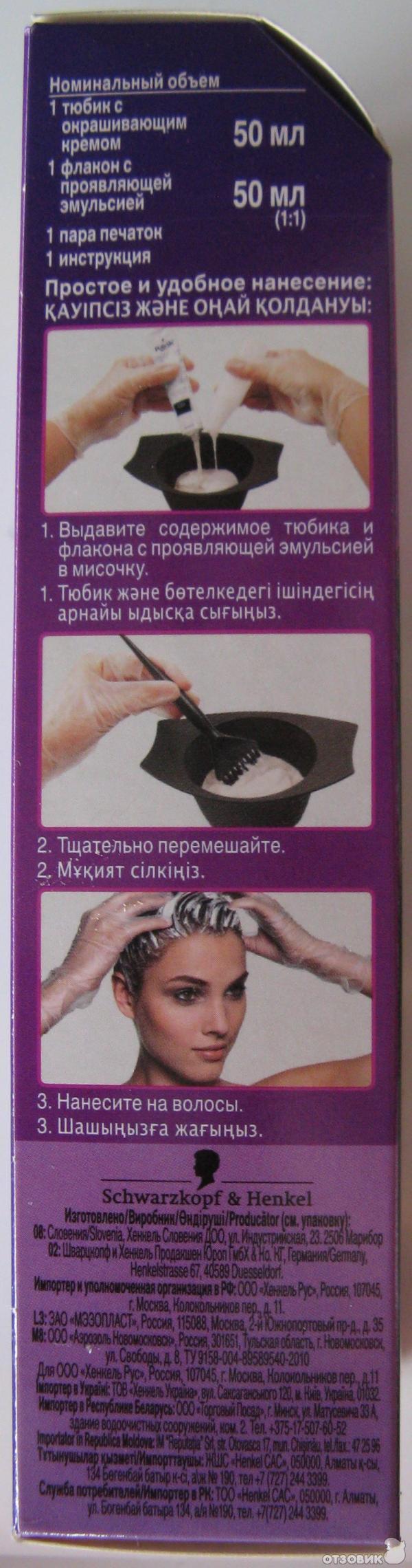 Стойкая крем-краска для волос Schwarzkopf Palette фото