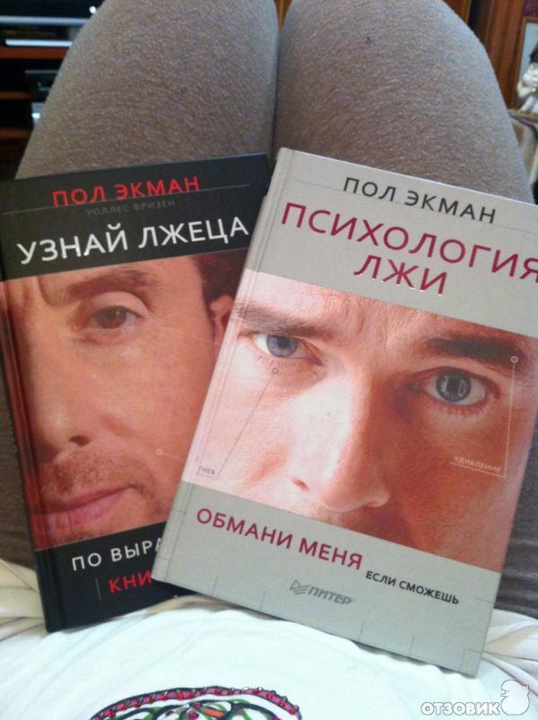 картинки книги обмани меня стразы