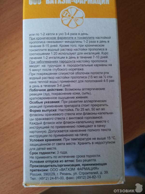 Настойка прополиса на спирту применение инструкция от простатита антибиотики при хрон простатите