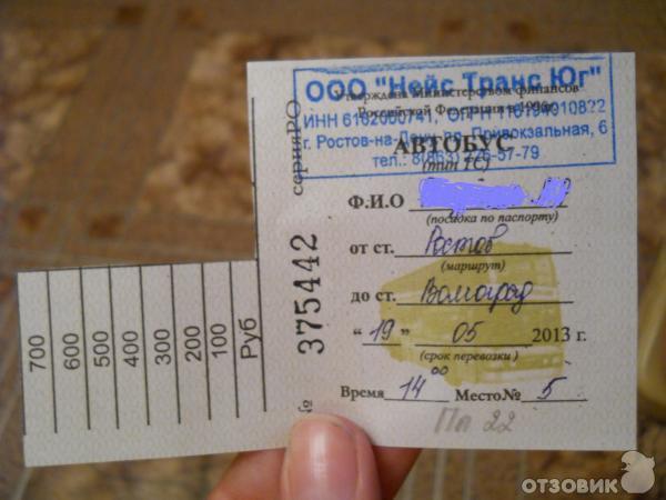 корешок билета автобус фото счастья жизни