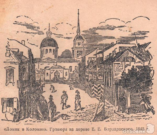 Пушкин домик в коломне стихи