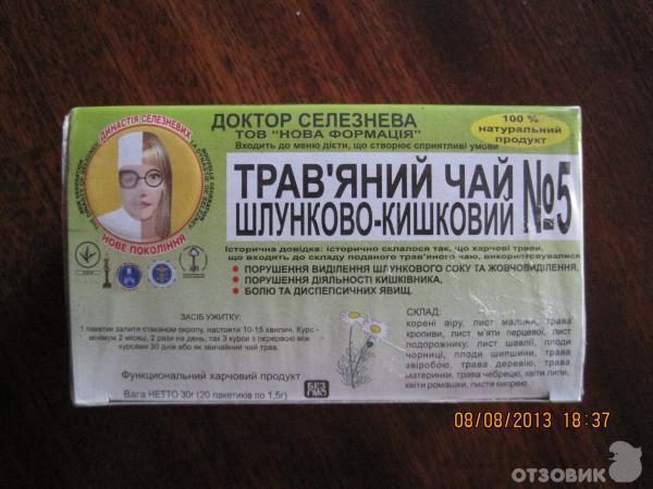 Трава от простатита селезнева лекарства для лечения простатита у мужчин список