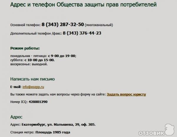 телефон по правам потребителя