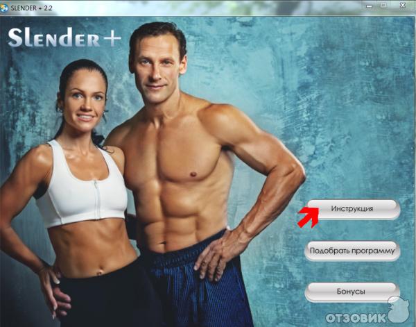 Методику похудения слендер