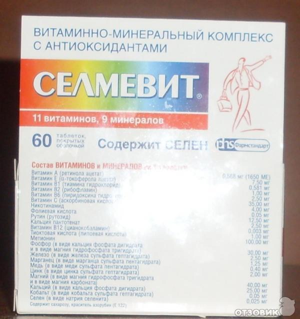 Какой витамин пить при диете протасова