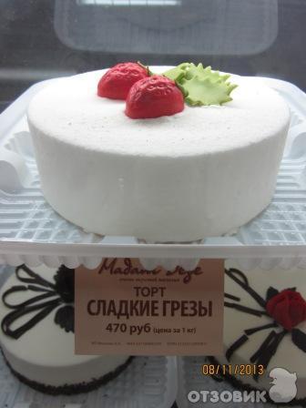 готовы фото торта кардинал мадам безе картинки хорошего