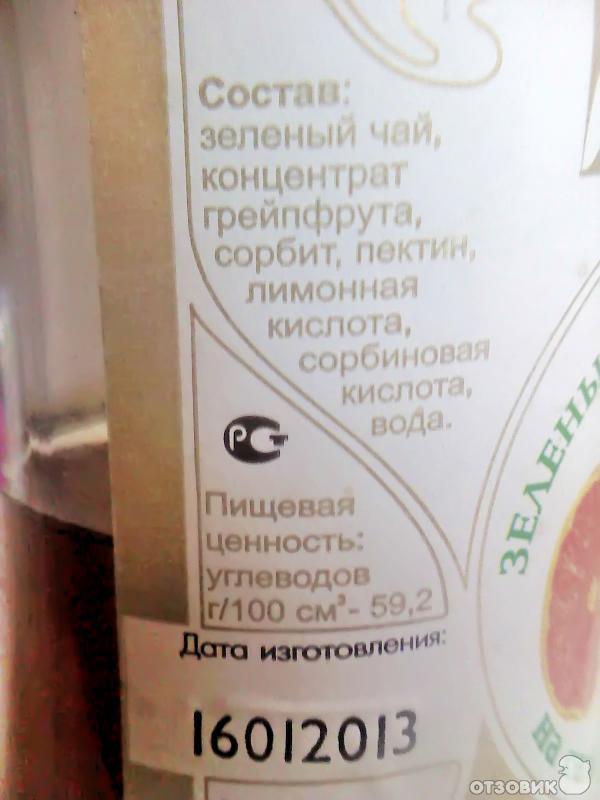 Зеленый Чай И Грейпфрут Для Похудения. Грейпфрутовая диета на 3 дня