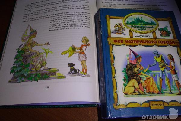 книги с картинками с сухинова женщин