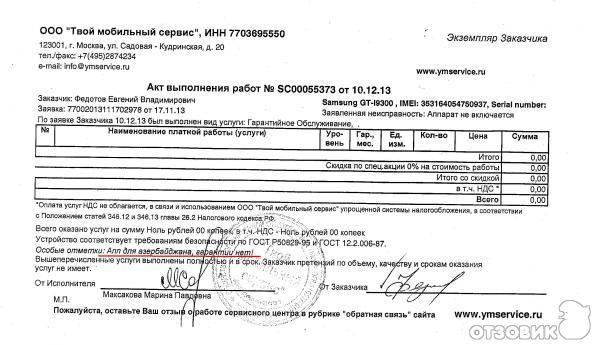 Как писать жалобу в прокуратуру москвы