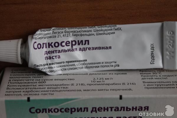 Солкосерил дентальная адгезивная паста цена в Лобне от 352 руб., купить Солкосерил дентальная адгезивная паста в Лобне в интернет-аптеке, заказать
