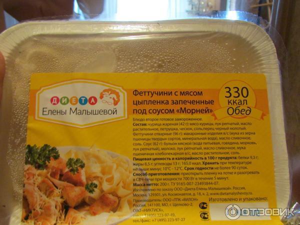 Результаты Диета Елены Малышевой. Доставка правильного диетического питания