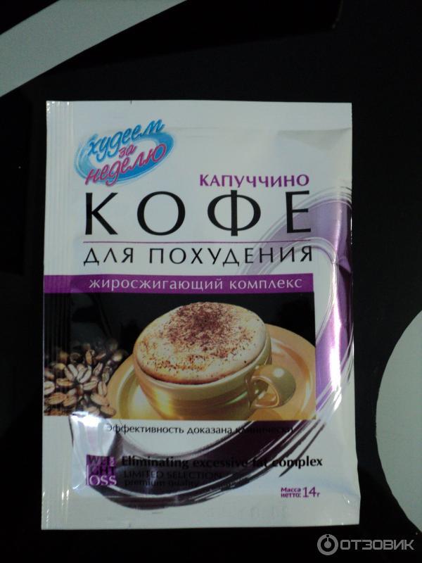 Отзывы Кофе Похудей За Неделю.