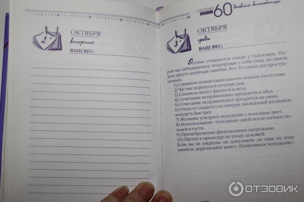 Дневник похудения по минус 60