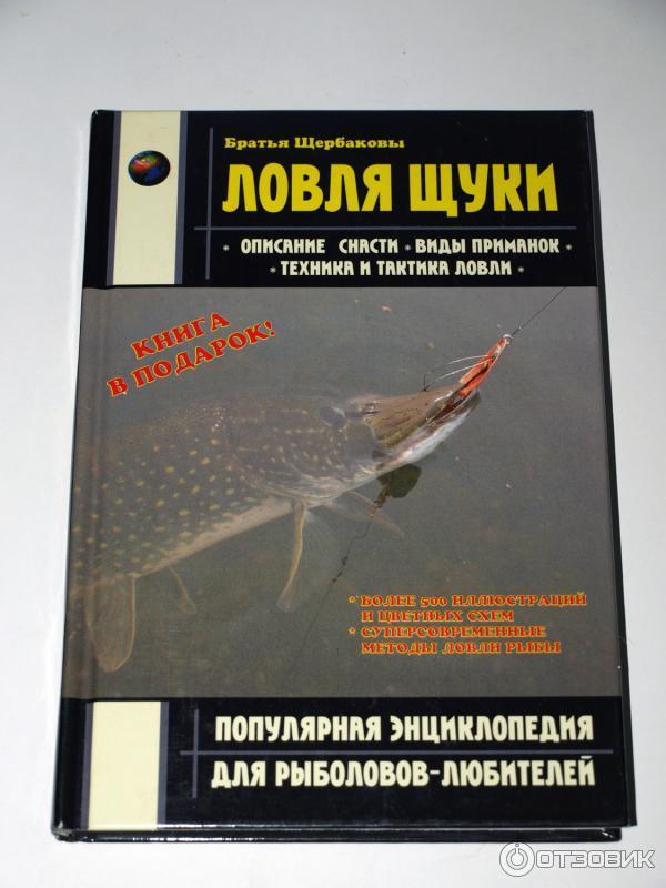Книга братья щербаковы - ловля щуки