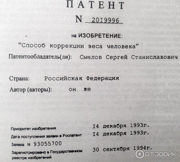 Смелов Похудение Официальный.