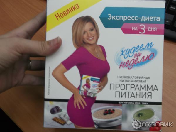 Экспресс Диеты Или Как Похудеть. 🔥Топ 10 Экспресс диет для моментального похудения