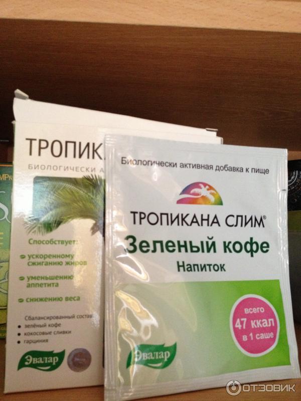 Зеленый Кофе Для Похудения Аптека.