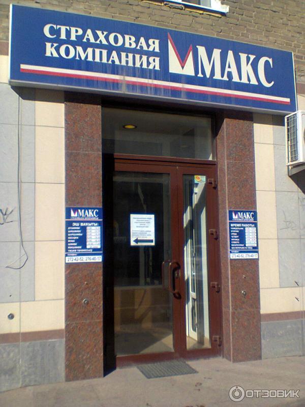 Сайт страховой компании макс белгород строительная компания город мастеров официальный сайт
