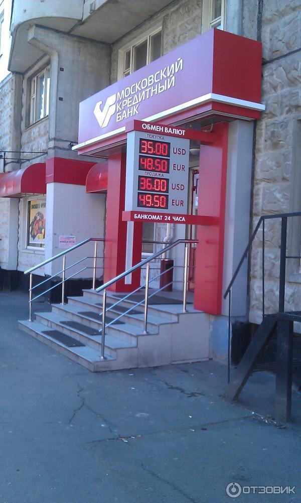 московский кредитный банк официальный сайт