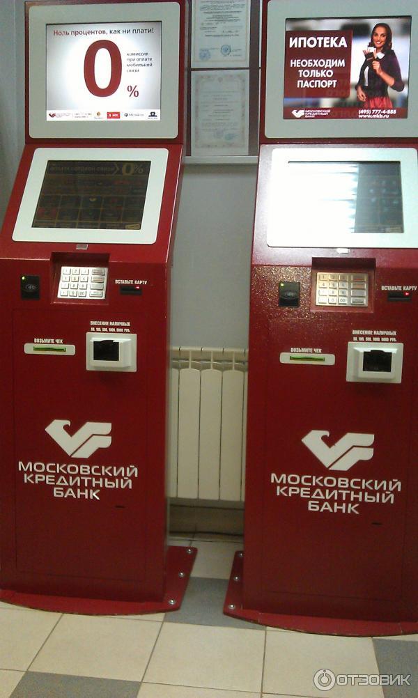 московский кредит банкоматы банк сравни ру кредиты отзывы