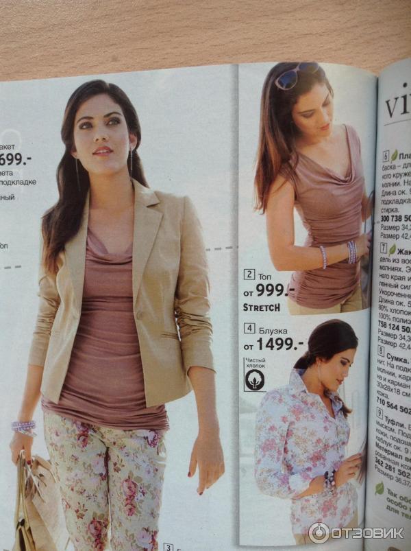 939cc1c1b3c Quelle.ru - интернет-магазин одежды и обуви по немецким каталогам фото
