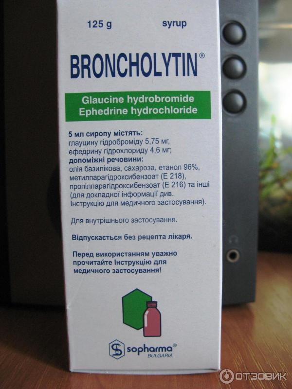 Бронхолитин состав сиропа фото