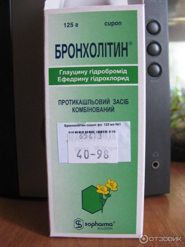 сначала бронхолитин состав сиропа фото отсутствие