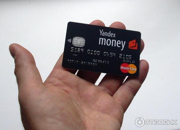 яндекс деньги карты отзывы втб кредит 1000000