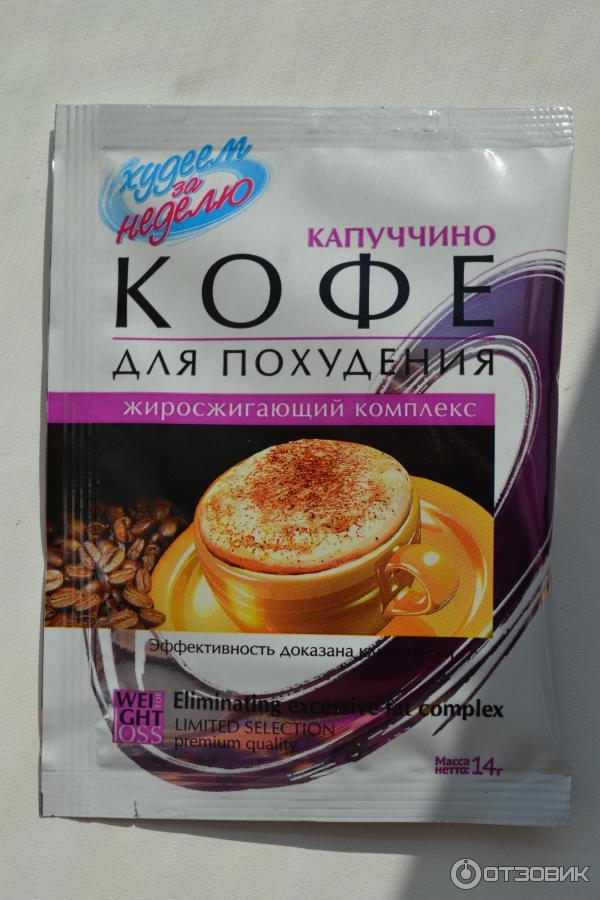 Кофе для похудения воронеж