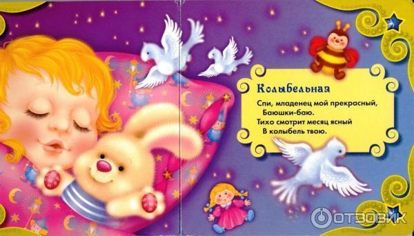 Красивые картинки баюшки баю, красивые открытки сказочная