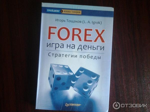 Форекс игра на деньги стратегии победы автор игорь тощаков игры онлайн с заработком реала