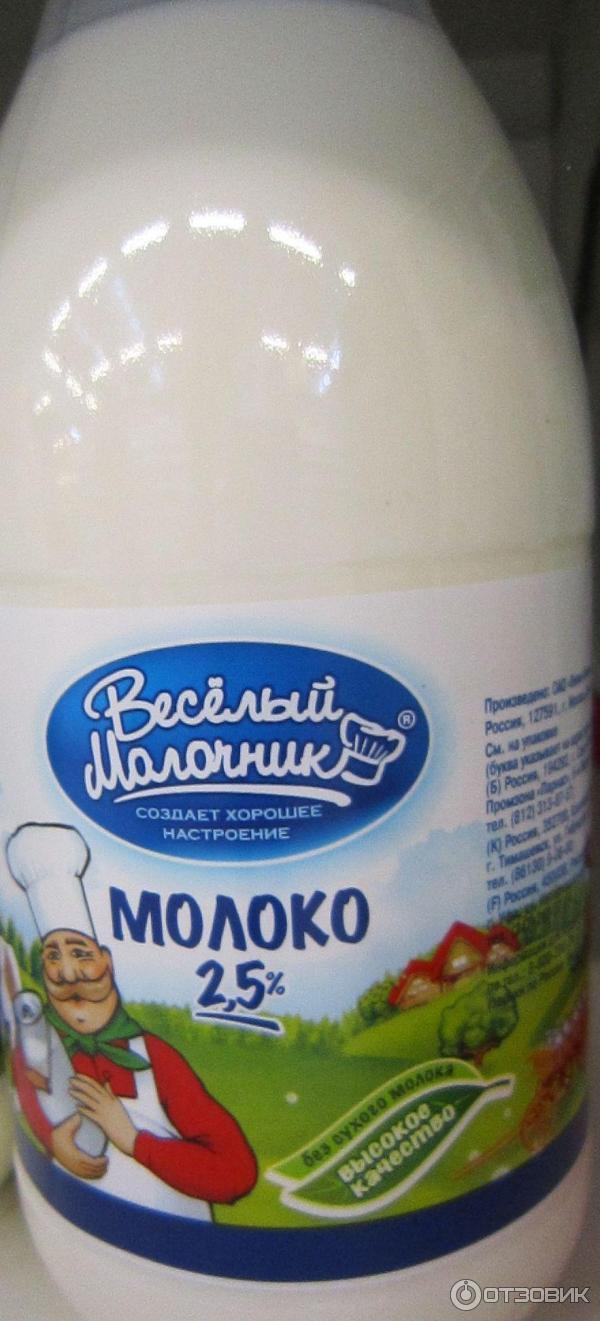 приятнее картинка на молоко веселый молочник же, как