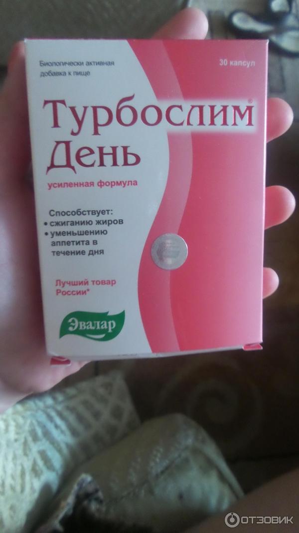пила таблетки для похудения турбослим