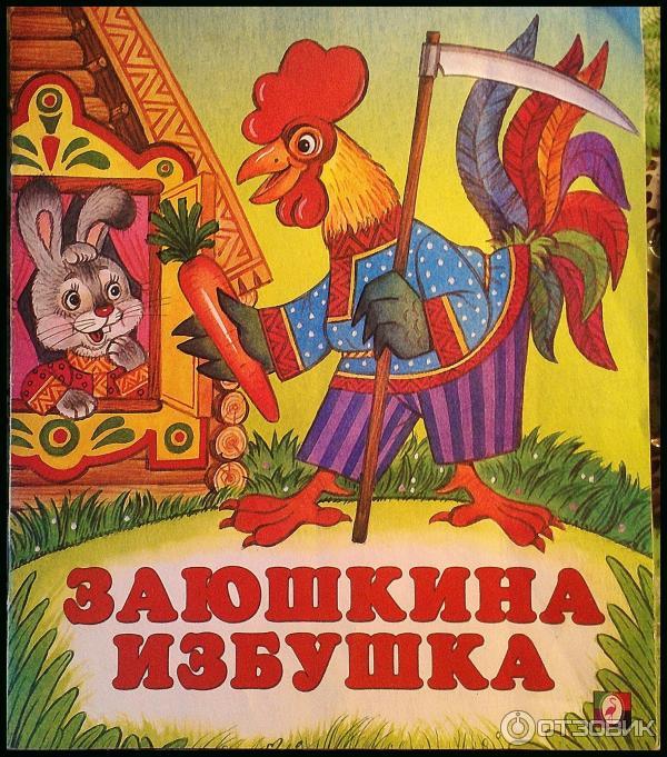 Русская народная сказка заюшкина избушка картинки