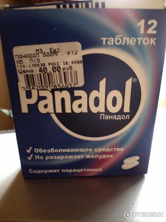 Панадол таблетки картинки