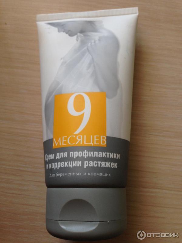Косметика 9 месяцев купить на официальный сайт regal косметика купить в москве