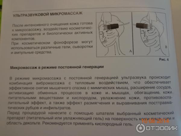 фотон для лица инструкция по применению также