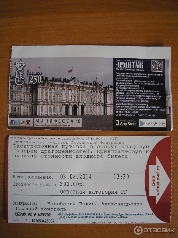 Дворец часы билетов зимний работы стоимость в мурманске часы продам