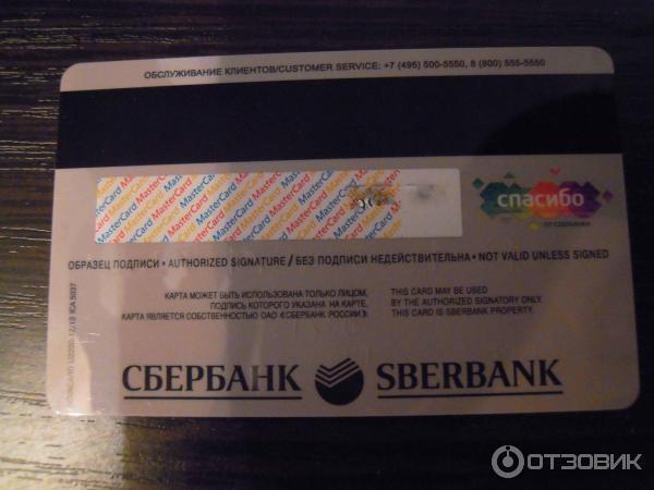 карты сбербанка картинки с двух сторон