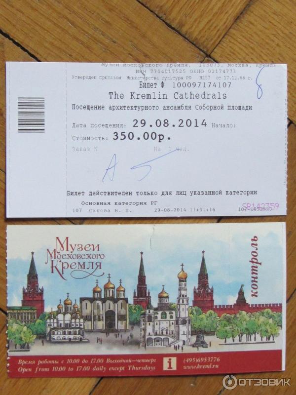 Работы кремль стоимость билетов часы выкуп в москве элитных часов срочный