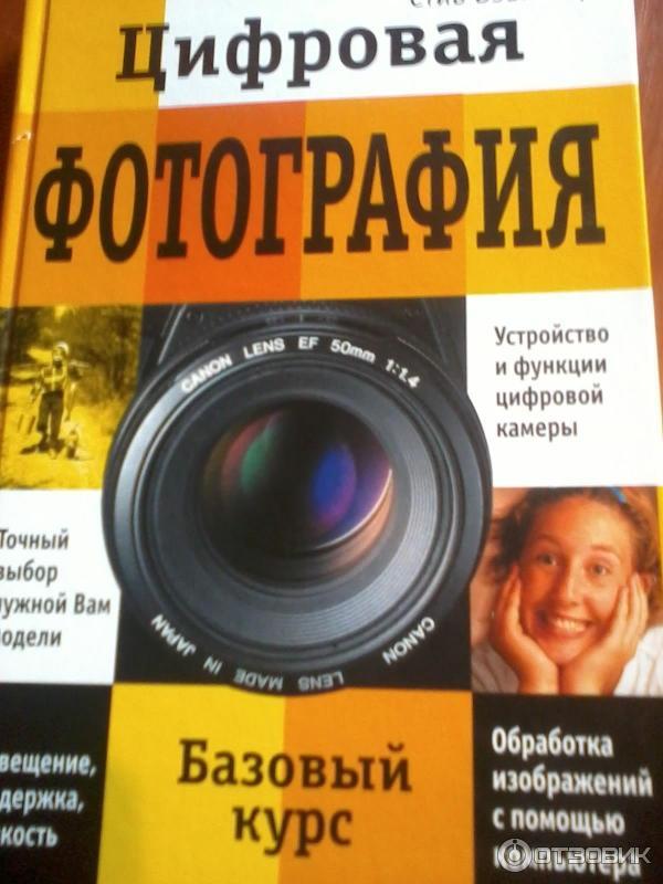 сейчас задам книги по фотосъемке для начинающих начала через панель