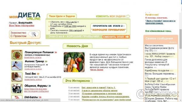 Методика Похудения Ru. Обзор методик онлайн-похудения