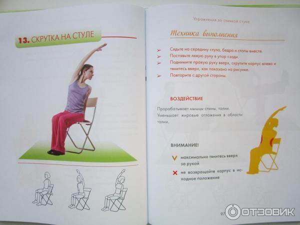 Техника дыхания для похудения марины корпан