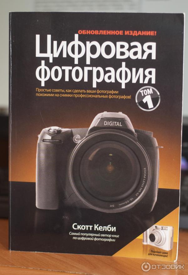 лучшие книги о фотоделе читателям