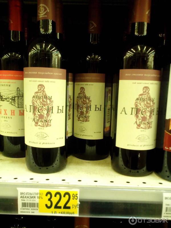 вино апсны фото небе