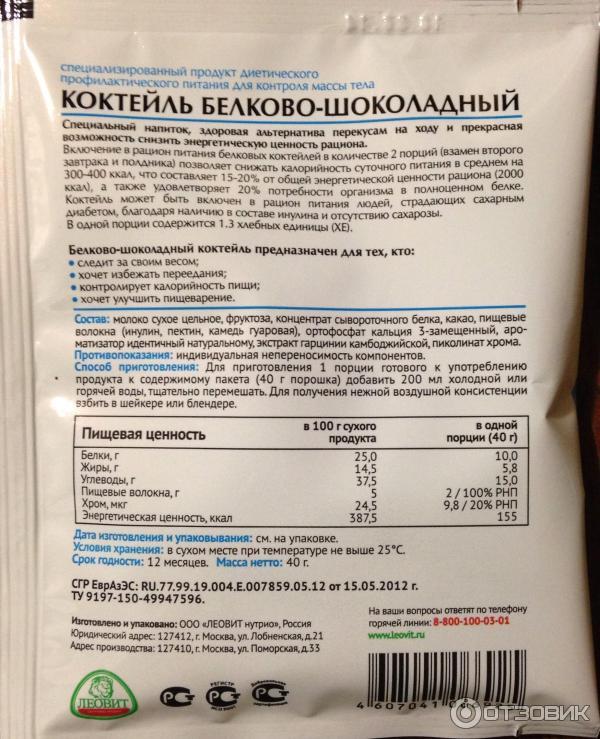 Протеиновый Коктейль Для Похудения Аптека.