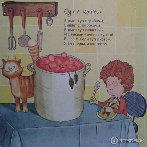 суп с котом картинки для пересказа потому