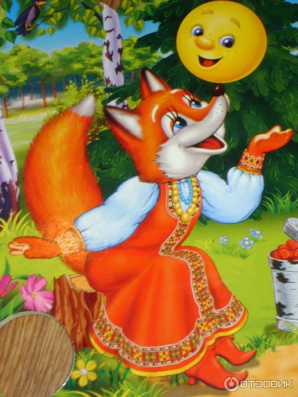 Лисичка сказочный герой картинки из-под