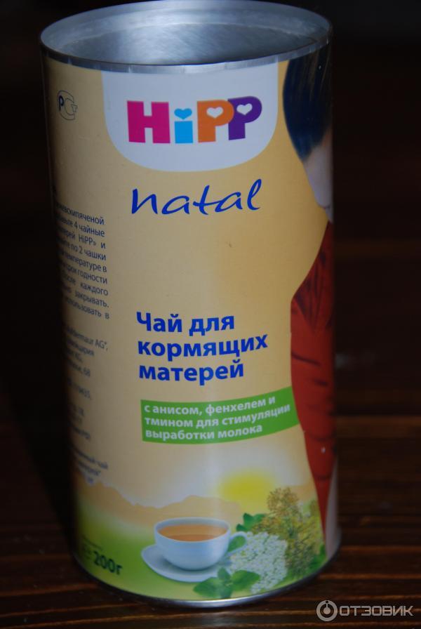 Чай Похудей Для Кормящих.