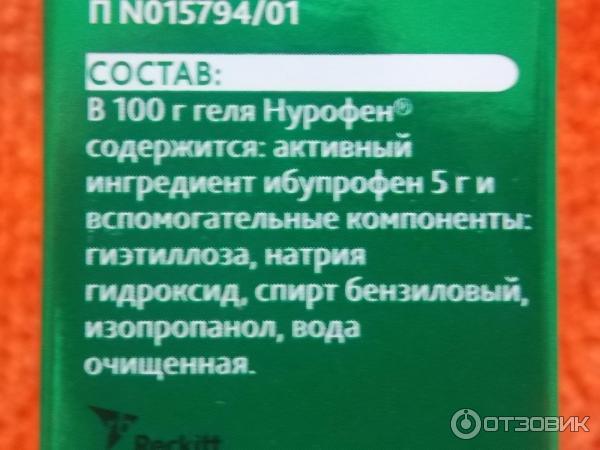 Изображение - Нурофен при болях в суставах отзывы 75470568